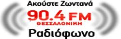 ΑΚΟΥΣΤΕ ΤΟΝ 904