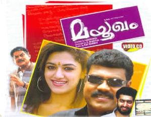 Watch Mayookham (2005) Malayalam Movie Online