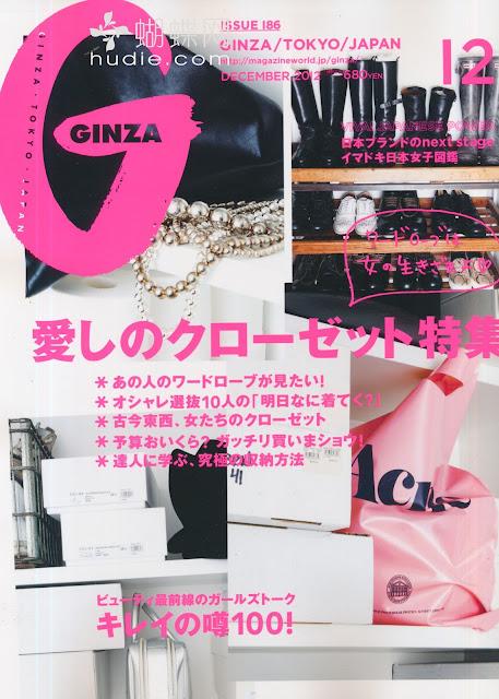 GINZA (ギンザ) December 2012年12月号 japanese magazine scans