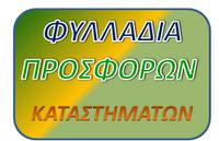 ΦΥΛΛΑΔΙΑ ΠΡΟΣΦΟΡΩΝ