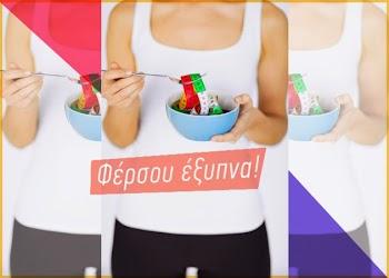 ΧΑΣΕ ΚΙΛΑ! 6 έξυπνα tricks για να μειώσεις τις θερμίδες που καταναλώνεις