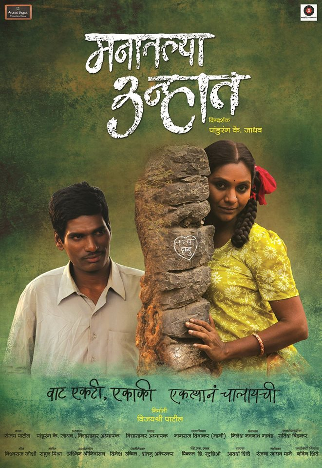 manaatlya-unhat-marathi-movie-starcast-trailer-story-song