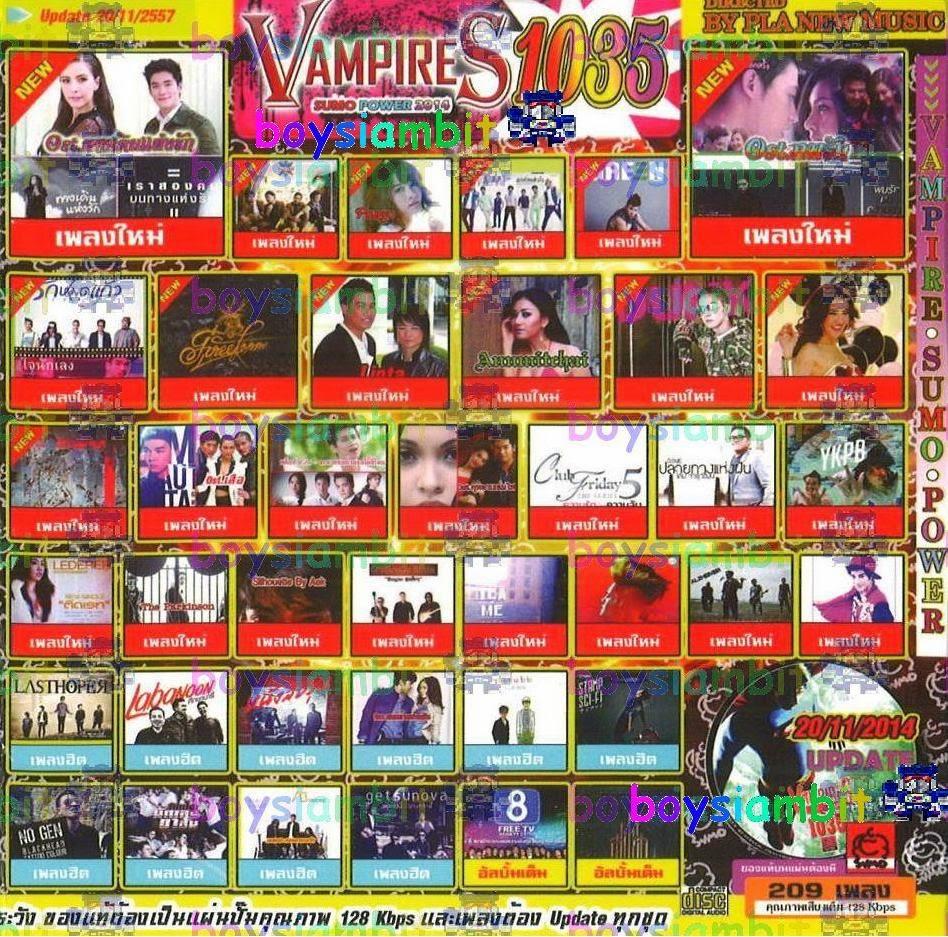 Download [Mp3]-[Hot New!! Cool Season] เพลงสตริงอัพเดทใหม่ ในชุด Vampires Sumo Power 2014 Vol.1035 ออกวันที่ 20 พฤศจิกายน 2557 [Solidfiles] 4shared By Pleng-mun.com