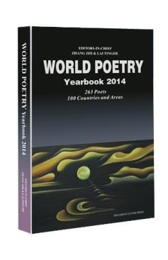 Световен годишник за поезия, Китай
