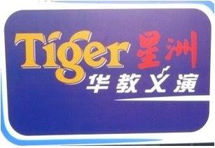 古来亚逸文满万邦华小Tiger星洲华教义演晚宴