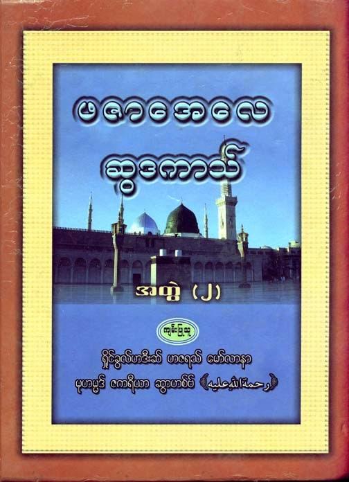 Fazail Swadaqa Vol 2 F.jpg