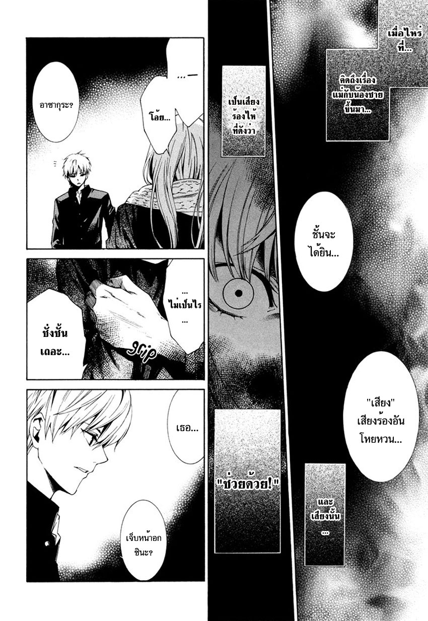 อ่านการ์ตูน Tsumitsuki 3 ภาพที่ 26