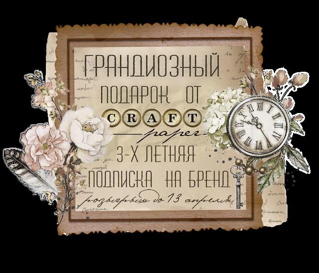 Грандиозный подарок