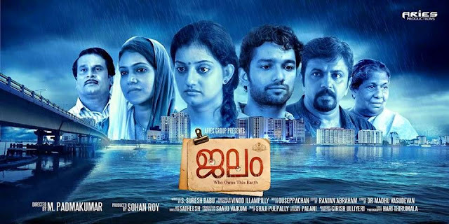 jalam movie