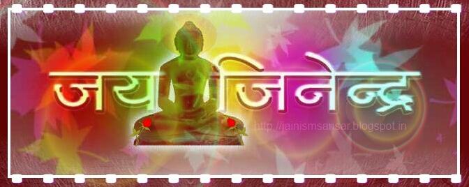 Jainism Sansar