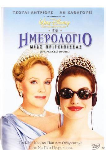 The Princess Diaries (2001) ταινιες online seires xrysoi greek subs
