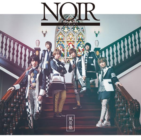 [Single] 風男塾 – NOIR~ノワール~ (2016.08.31/MP3/RAR)