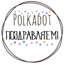 Поздравляем, Polkadot!