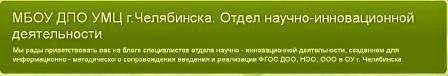 Блог отдела научно-инновационной деятельности МБОУ ДПО УМЦ г. Челябинска