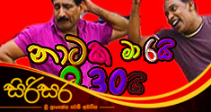 Nataka Marai Hathedi Marai Episode 389 On 14/12/2016