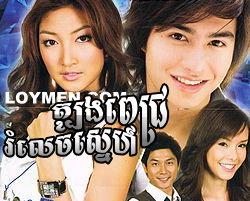 Tbongpich+Romlichsne,+Thai+Drama,+Thai+Lakorn.jpg
