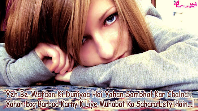 Sad Hindi SMS Shayari With Images