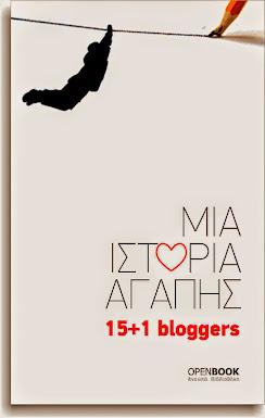 15+1 BLOGGERS ΣΥΝΙΣΤΟΥΝ! ΘΕΡΜΑ ΣΥΓΧΑΡΗΤΗΡΙΑ ΦΙΛΟΙ ΜΟΥ!