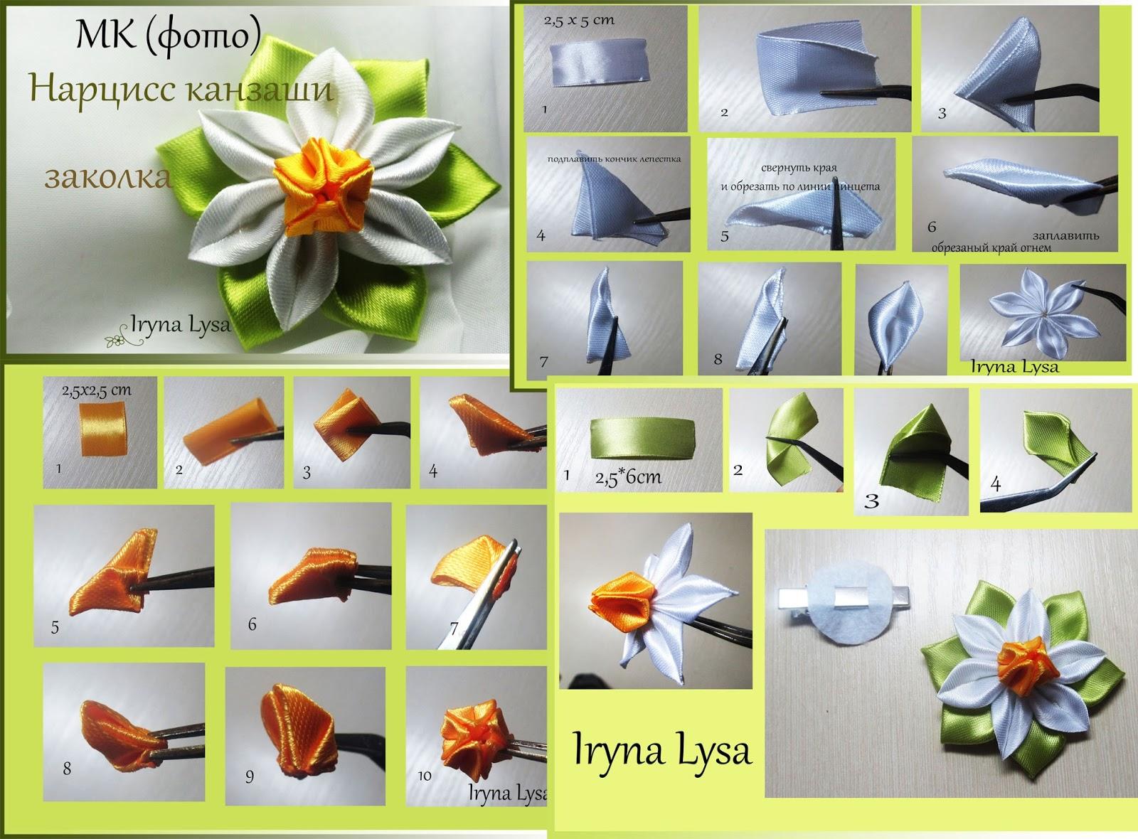 Цветы канзаши мастер класс с пошаговым