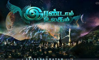 Irandaam Ulagam GooD Quality