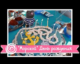 Морской День рождения