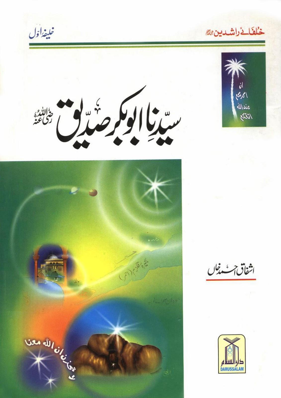 http://urduguru1.blogspot.com/2014/02/khalifa-e-awwal-abu-bakar-siddiq-razi.html