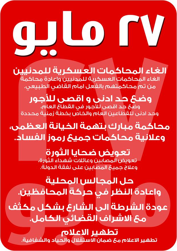 مطالب مليونية 27 مايو 2011