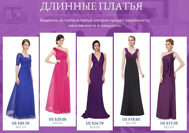 Платья ever-Pretty глобальная распродажа со скидками от 20% и бесплатная доставка
