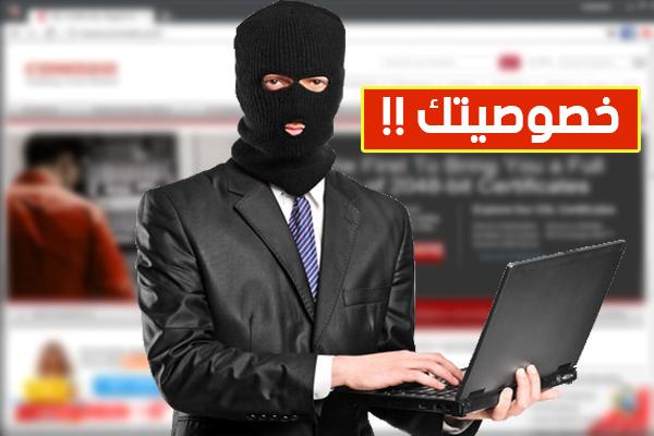 إليك أفضل 3 متصفحات لحماية خصوصيتك على شبكة الإنترنت