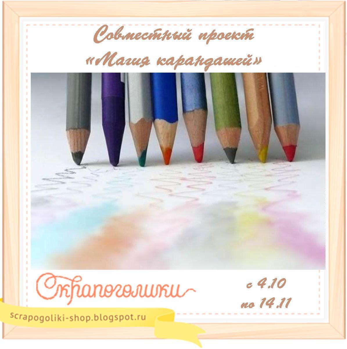 """Совместный проект """"Магия карандашей"""" - 1 этап"""
