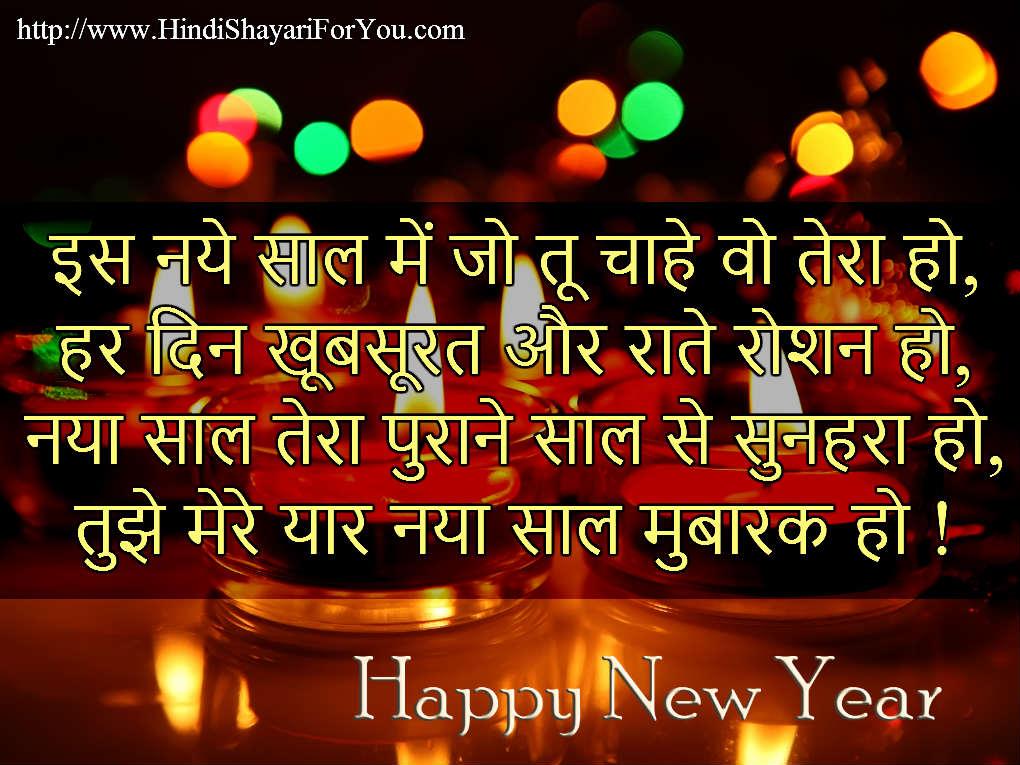 Happy New Year Shayari in Hindi Language 2016
