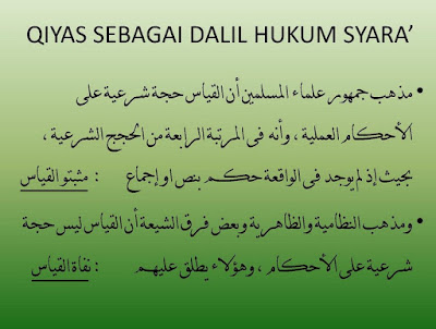Makalah Qiyas sebagai Sumber Hukum Islam setelah Al-Quran dan Hadis
