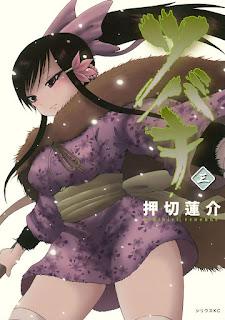 [押切蓮介] ツバキ 第01-03巻