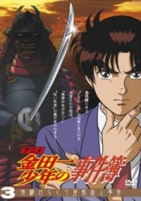 Kindaichi Shounen no Jikenbo (TV)