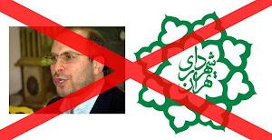 شهرداری تهران استفاده از نام نوروز در معابر عمومی شهر را ممنوع اعلام کرد!