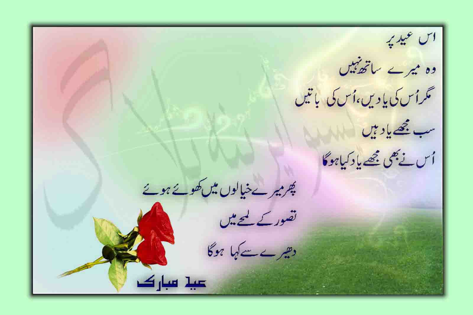 Image Result For Wedding Wishes Sms Urdu