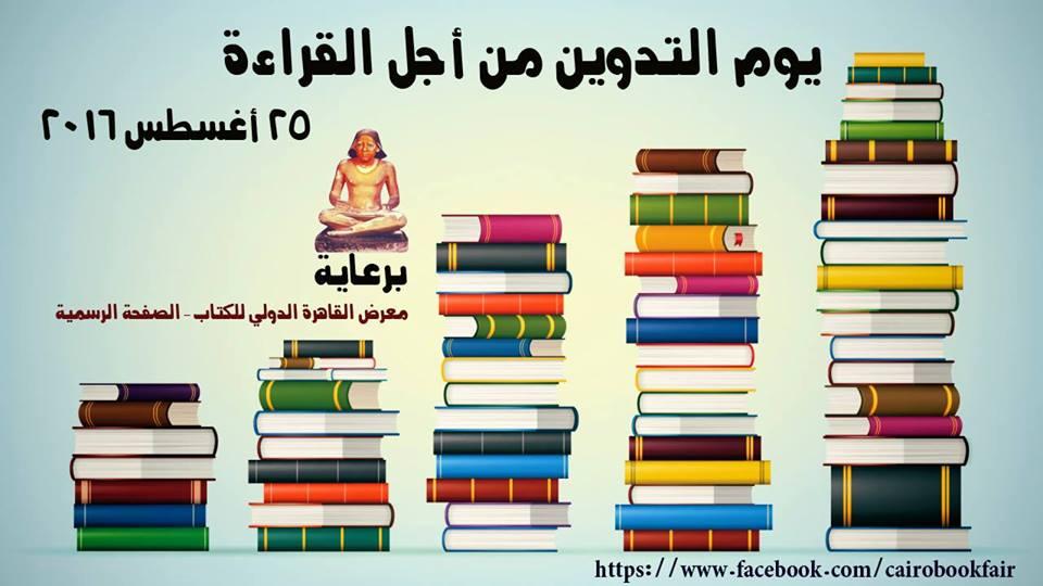 يوم التدوين من أجل القراءة  (ودعوة دار القلم القارئ للقراءة والسماع بالقلم القارئ الناطق  دائماا)