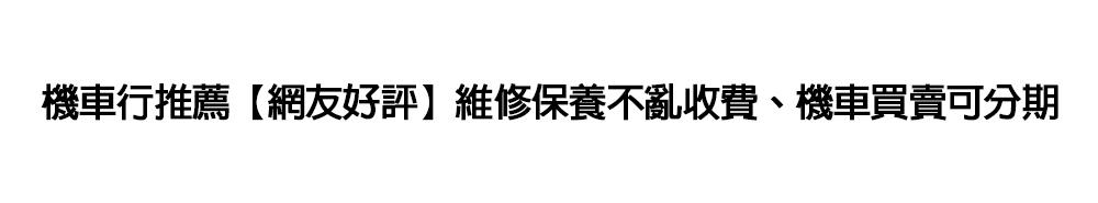 #台中機車維修【 i-Moto 】台中機車維修推薦、台中機車改裝等專業服務