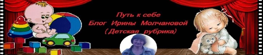Путь к себе.Блог Ирины Молчановой