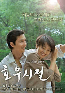 Watch A Good Rain Knows (Ho woo shi jul) (2009) movie free online