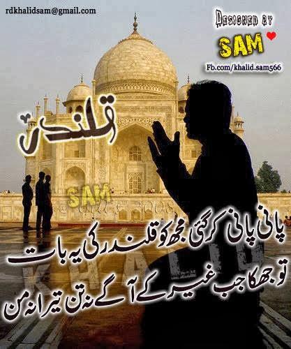 Islamic Poetry in Urdu & Islamic Shayari, Images & Pics