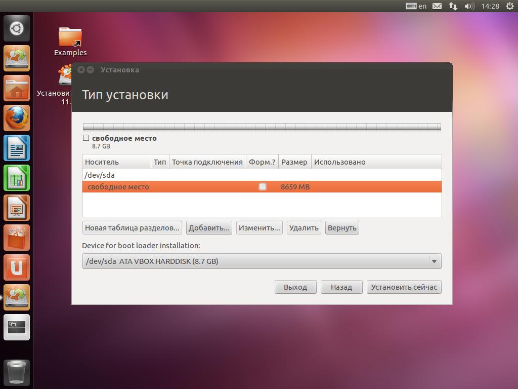 Ubuntu 1110 desktop