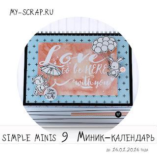 """СП """"Simple minis"""""""
