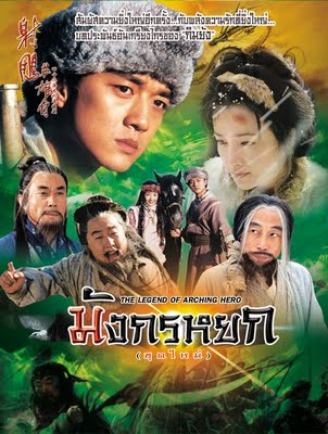 ดูหนังจีนออนไลน์ มังกรหยก ภาค 1 2003