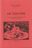 ΑΗ ΣΤΡΑΤΗΣ, η μάχη της πείνας των πολιτικών εξορίστων στα 1941