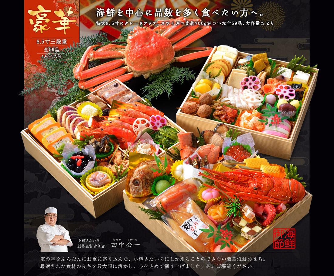 早割 小樽きたいち 海鮮おせち 「豪華」 海鮮 おせち料理