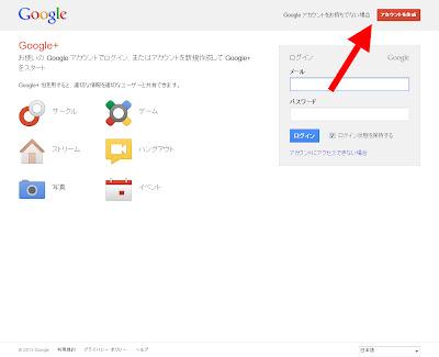 Google+ログインページ