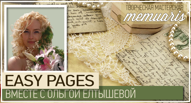 http://memuaris.blogspot.ru/2014/07/easy-pages-1.html