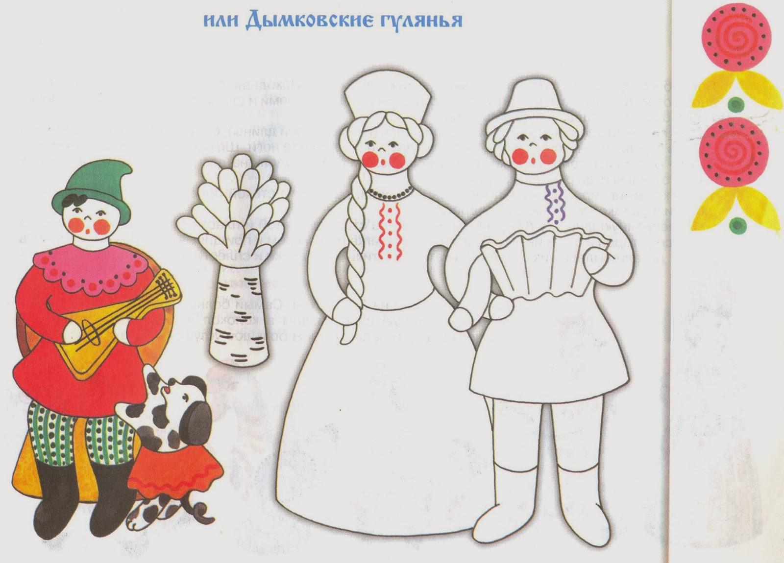 Дымковская игрушка шаблоны для рисования раскраска