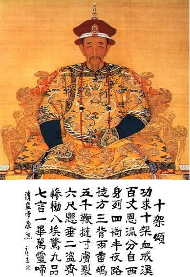十字頌•康熙皇帝